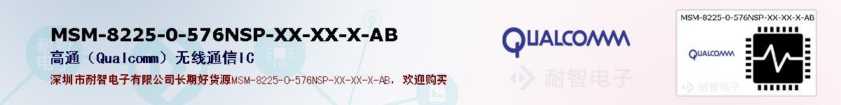 MSM-8225-0-576NSP-XX-XX-X-AB的报价和技术资料