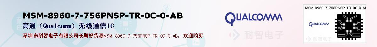 MSM-8960-7-756PNSP-TR-0C-0-AB的报价和技术资料