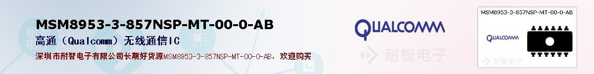 MSM8953-3-857NSP-MT-00-0-AB的报价和技术资料