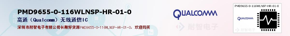 PMD9655-0-116WLNSP-HR-01-0的报价和技术资料