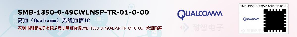 SMB-1350-0-49CWLNSP-TR-01-0-00的报价和技术资料