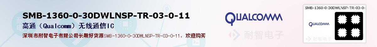 SMB-1360-0-30DWLNSP-TR-03-0-11的报价和技术资料