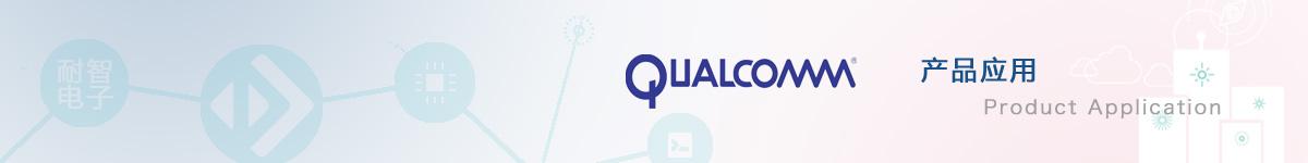 高通(Qualcomm)产品的应用领域
