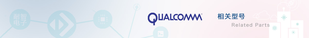 高通(Qualcomm)芯片的报价及资料
