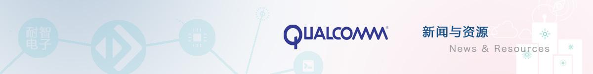 高通(Qualcomm)官网发布的新闻与资源